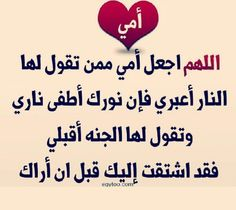 من يشبهكِ يا أمي❗ (@monirahalharbi) | Twitter Love Mom Quotes, Dad Quotes, Islamic Love Quotes, Islamic Inspirational Quotes, Arabic Quotes, Words Quotes, Wise Words, I Miss My Mom, Love U Mom