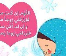 Inspiring image algeria, algerian, algerie, arab, arabic, egypt, girl, iraq, islam, islamic, jordan, love, muslim, palestine, tunisia, تونس, dz, رمزيات بنات, ادعية, amazigh, كﻻم, dzair, كلمات, دُعَاءْ, بُنَاتّ, فلسطين, ﺍﻟﺠﺰﺍﺋﺮ #3477000 by Badra - Resolution 480x270px - Find the image to your taste