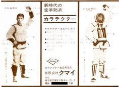 """Bōgu-tsuki Karate 防具付き空手 is one of various competition modi of Karate. It literally means """"karate with protective equipment attached."""" It refers to full-contact karate fights in which protective equipment is worn by the participants.""""Continue reading..."""""""