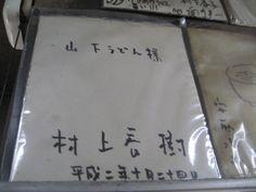 Autograph of Haruki Murakami at Udon Noodles Restautant (Kagawa, Japan)|村上春樹のサイン、隣には水丸さんのサインも。