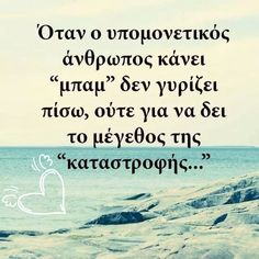 Big Words, Greek Quotes, So True, True Words, Truths, Georgia, Thoughts, Life, Great Words