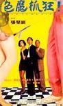 中文電影及亞洲電影: 細佬識講嘢