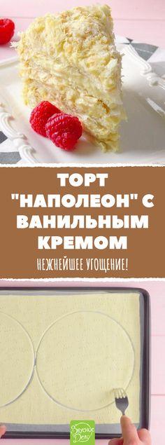 """Протыкаем тесто вилкой и выпекаем. Результат потрясающий! Торт """"Наполеон"""" с ванильным кремом. Нежнейшее угощение! Pie Cake, Napoleon, Deserts, Cooking Recipes, Sweets, Baking, Fruit, Breakfast, Cakes"""