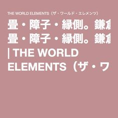 畳・障子・縁側。鎌倉の日本家屋で暮らす石川さん夫婦の部屋   THE WORLD ELEMENTS(ザ・ワールド・エレメンツ)