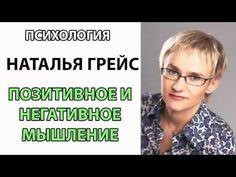 Позитивное и негативное мышление Наталья Грейс