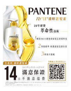 #PANTENE