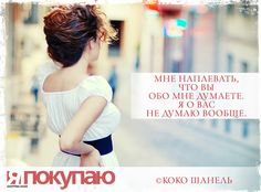 «Мне наплевать, что вы обо мне думаете. Я о вас не думаю вообще». - © Коко Шанель http://www.yapokupayu.ru