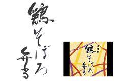筆文字デザイン画像3
