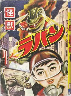 暁星文庫 東真一郎(水木しげる)「怪獣ラバン」(1957)