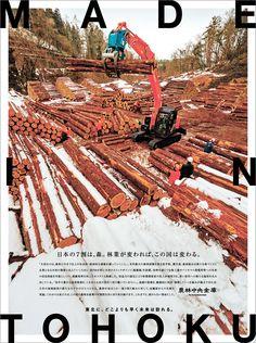 農林中央金庫|新聞広告データアーカイブ