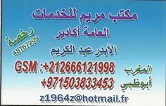 مكتب مريم للخدمات بالمغرب
