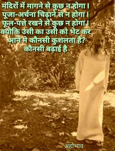Osho Hindi Quotes, Buddha Quote, Pajama Pants, Buddhist Quotes