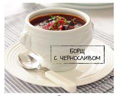 from Russian Foodie Spring 2015 Spring 2015, Magazine, Mugs, Tableware, Food, Dinnerware, Tumblers, Tablewares, Essen