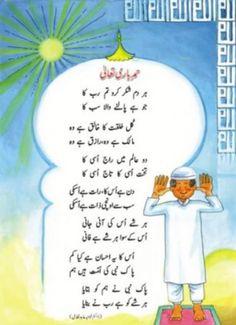 urdu rhymes