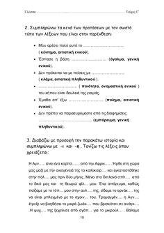 β΄ δημοτικού γλώσσα γ΄ τεύχος Learn Greek, Greek Language, Teaching Math, Special Education, Grammar, Learning, School, Greek, Studying