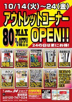 10/14(火)〜24(金)文具アウトレットコーナー MAX80%OFF!! 24の日は更にお得!