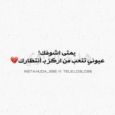 Do You Now, Arabic Words, Love Quotes, Thoughts, My Favorite Things, Music, Simple Love Quotes, Muziek, Music Activities