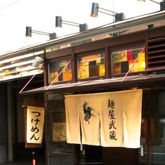 Check out this list: Best Ramen in Tokyo