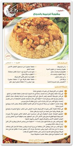 وعلى رزقك أفطرت Lebanese Recipes, Asian Recipes, Arabian Food, Egyptian Food, Good Food, Yummy Food, Ramadan Recipes, Middle Eastern Recipes, Desert Recipes