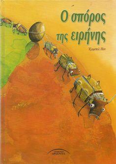 o sporos tis irinis Greek Language, Preschool Games, Beautiful Stories, Autumn Activities, 5 Year Olds, Writing Skills, In Kindergarten, Literacy, Fairy Tales