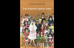 Δέκα ελληνικά best sellers για την παραλία - in.gr