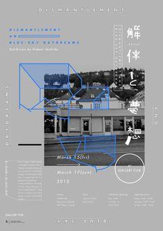 Nishida Hidemi- がノルウェーで個展「解体と夢想」を開催するようで、そのポスターつくらせてもらいました。 悔しいような嬉しいような。すごい面白そうな内容です。お楽しみに。