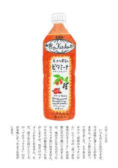 8月27日の日記 the diary of masao takahata