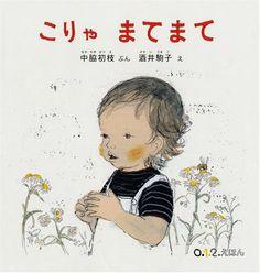 ❤ Lovely land of Pinterest ❤ // Amazon.co.jp: ロンパーちゃんとふうせん: 酒井 駒子: 本