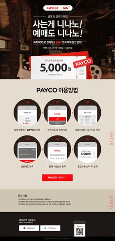 www.cgv.co.kr (event promotion page)