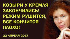 Юлия Латынина - С КАКИМ ПО3ОРОМ ПУТИН УЙДЕТ В ИСТОРИЮ! 22.04.2017