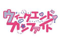 空想結社様発行 【ウィークエンド・ガンファイト】 タイトルロゴをデザインさせていただきました。ありがとうございました!