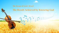 The Hymn of God& Word The Result Achieved by Knowing God Bible Verses, Jesus Scriptures, Gospel Music, Praise God, Knowing God, Christian Music, S Word, News Songs, Holy Spirit