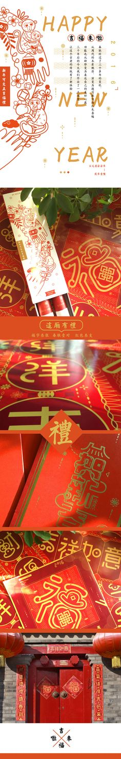 Based on traditional printed spring festival couplets, combining augmented reality technology to express Chinese traditional New Year.