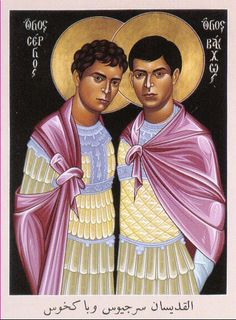 Sts. Sergius and Bacchus (martyred ca. 303) are ancient Christian martyrs who were tortured to death in Syria because they refused to attend sacrifices in honor of Jupiter - recent attention to early Greek manuscripts has also revealed that they were openly gay men and that they were erastai, or lovers