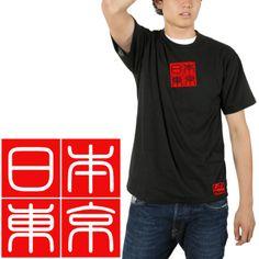 "In ""Nippon Tokyo"" 印日本東京 - T-shirt"