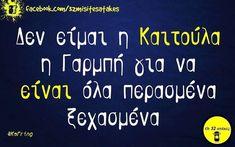 """12 χιλ. """"Μου αρέσει!"""", 177 σχόλια - ΟΙ 32 ΑΤΑΚΕΣ (@32atakes) στο Instagram: """"ΑΝΤΕ"""" Funny Greek, Greek Quotes, True Words, Funny Quotes, Jokes, Lol, Sayings, Inspiration, Humor"""