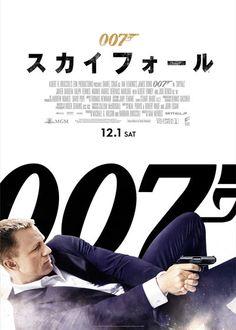 映画『007 スカイフォール』   SKYFALL  Skyfall (C) 2012 Danjaq, LLC, United Artists Corporation, Columbia Pictures Industries, Inc. All rights reserved.