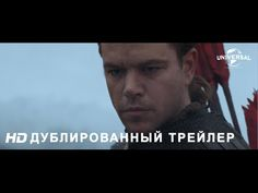 ВЕЛИКАЯ СТЕНА (2016). Дублированный трейлер