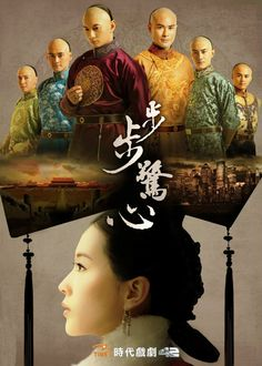 Startling by Each Step or Bu Bu Jing Xin(步步驚心in chinese), China series drama about Chin dynasty
