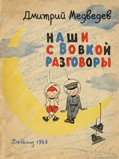 Наши с Вовкой разговоры - 1960