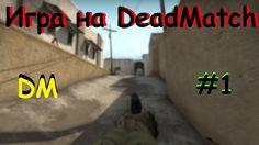 |Игра на DeadMatch|DM| #1