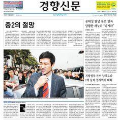4월 19일 경향신문 1면입니다