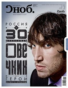 Ovechkin ... possibly on the cover of some kind of Russian magazine ... and that's all.