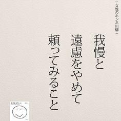 頼ってみること | 女性のホンネ川柳 オフィシャルブログ「キミのままでいい」Powered by Ameba