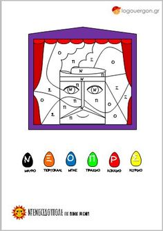 Διαβάζουμε γράμματα ζωγραφίζοντας τον Βουτηρένιο - #logouergon Playing Cards, Symbols, Peace, Education, Logos, School, Simple, Kids, Young Children