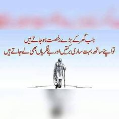 Urdu Quotes, Life Quotes, Respect Your Parents, Truth Of Life, Poetry, Arabic Calligraphy, Words, Fun, Movie Posters