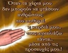 Wise Words, Life Is Good, Psychology, Gold Rings, Religion, Sayings, Quotes, Greek, Angel