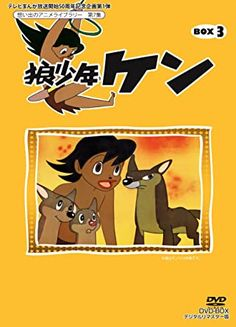 昔の子供はわーおわーおと叫ぶかな。アフリカのジャングルで狼に育てられた少年・ケンが、仲間たちとジャングルの平和を守るため活躍する姿を描く。
