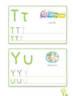 t and ee Preschool Letters, Alphabet Activities, Greek Alphabet, Greek Language, Language Lessons, School Lessons, Learn To Read, Printables, Illustrations