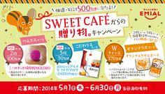 SWEET CAFÉからの贈り物。キャンペーン